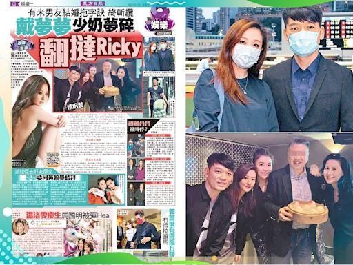 東方日報C1:戴夢夢少奶夢碎 翻撻太極Ricky