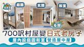 家居裝修 700呎村屋變日式老房子 屋內設庭園和室營造「屋中屋」 - 晴報 - 家庭 - 家居
