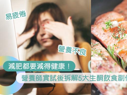 食肉就能瘦?必須了解5大生酮飲食副作用!想健康瘦身最重要飲食均衡   Cosmopolitan HK