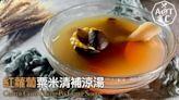 湯水食譜 | 紅蘿蔔粟米清補涼湯 Carrot and Corn Ching Po Liang So