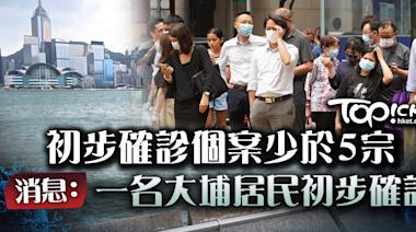 【新冠肺炎】初步確診個案少於5宗 消息:一名大埔居民初步確診 - 香港經濟日報 - TOPick - 新聞 - 社會