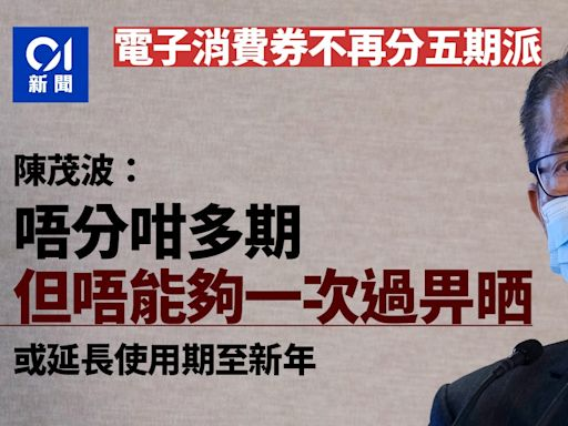 電子消費券 陳茂波:不再分五期發放 或考慮准市民留待新年使用