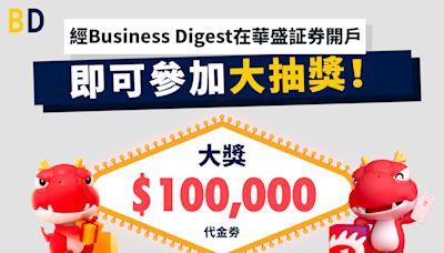 【抽獎活動】經Business Digest在華盛証券開戶,即可參加大抽獎,大獎為$100,000代金券