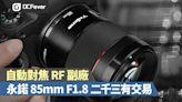 自動對焦 RF 副廠:永諾 85mm F1.8 二千三有交易 - DCFever.com