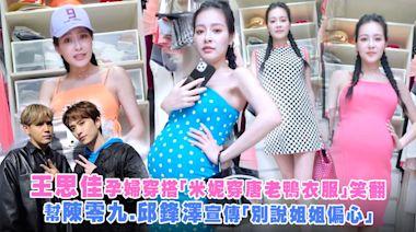 王思佳孕婦穿搭「米妮穿唐老鴨衣服」笑翻 幫陳零九.邱鋒澤宣傳「別說姐姐偏心」