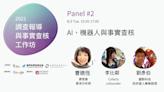 【2021調查報導與事實查核工作坊】AI技術輔助事實查核 台灣展現強大科技社群力量