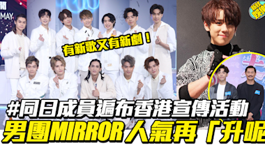男團MIRROR人氣爆燈!同一日成員遍布香港都有宣傳活動、新劇即將見街 | 流行娛樂 | 新Monday