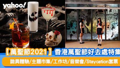 【萬聖節2021】香港萬聖節好去處特集!鬼屋/市集/溜冰派對/音樂會/工作坊丨持續更新