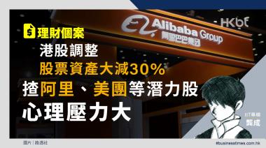 理財個案|港股調整股票資產大減30%!揸阿里、美團潛力股心理壓力大