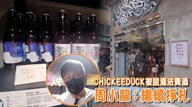反修例2周年︱CHICKEEDUCK再被篤灰 控煙辦踩場查違法賣酒 周小龍:我會繼續掙扎 | 蘋果日報