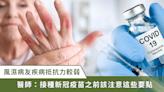COVID-19/自體免疫疾病患者可以打新冠疫苗嗎?部分藥物停藥讓保護力更好 | 蕃新聞