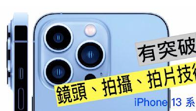 iPhone 13 Pro Max 鏡頭、拍攝、拍片技術有突破