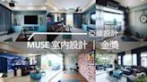 2020 MUSE Design Award 室內設計類金獎!
