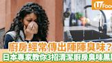 【廚房除臭】廚房清潔經常忽略地方容易傳出惡臭! 日本節目專家教授3個簡單方法清除廚房臭味細菌 | U Food 香港餐廳及飲食資訊優惠網站
