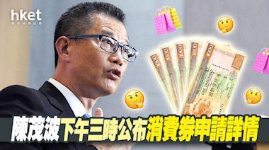 【電子消費券】消費券7月4日起接受申請 政府設中央平台供市民登記(不斷更新) - 香港經濟日報 - 即時新聞頻道 - 即市財經 - Hot Talk