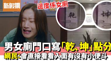 男女廁門口寫「乾、坤」要點分 網民:我會直接看看入面有沒有小便斗 | 熱話 | 新假期
