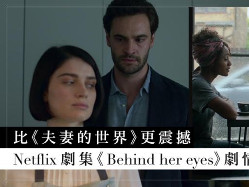 Netflix 大熱劇《三人要守密,兩人得死去》:比《夫妻的世界》更震撼三觀,劇情、結局都令人意想不到 | HARPER'S BAZAAR HK