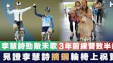 【東京奧運】李慧詩勁敵禾歌3年前練習致半癱 見證李慧詩摘銅輪椅上祝賀