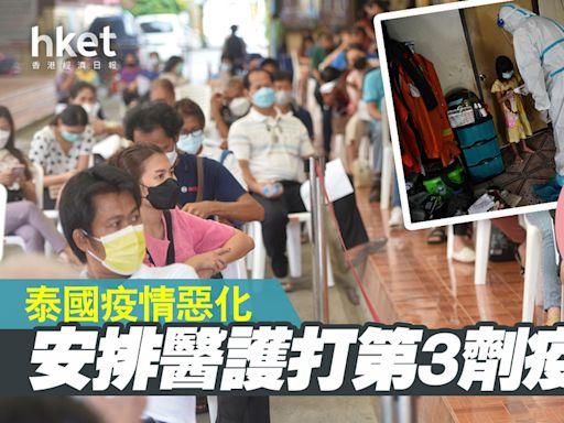 【泰國疫情】增1.5萬確診 醫護接種第3劑疫苗 - 香港經濟日報 - 即時新聞頻道 - 國際形勢 - 環球社會熱點