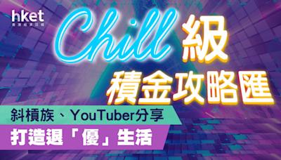【MPF】斜槓族、YouTuber分享 打造退「優」生活 - 香港經濟日報 - 理財 - 博客