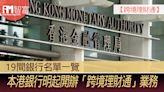 【跨境理財通】本港銀行明起開辦「跨境理財通」業務 19間銀行名單一覽 - 香港經濟日報 - 即時新聞頻道 - iMoney智富 - 理財智慧