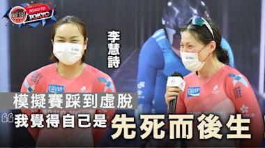 【東京奧運】自言模擬賽踩到虛脫「先死而後生」 李慧詩讚團隊已入狀態