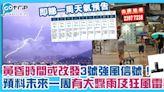 香港天氣|一號戒備信號現正生效 黃昏或改發三號強風信號!一連七日都落雨 | 香港 | GOtrip.hk