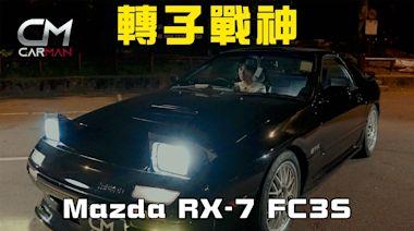 學生哥車癡|《頭D》迷高橋涼介上身 狂做兼職23歲買Mazda轉子戰神RX-7 | 蘋果日報