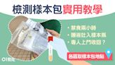 外傭強制檢測|5步採唾液樣本 流動採樣站檢測地點時間持續更新