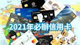 【懶人包】2021推薦必辦10張信用卡