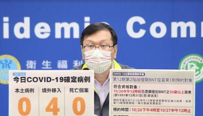 快訊》BNT第一劑預約增開至30歲以上!莊人祥:今下午4時至明日中午截止