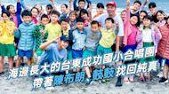《Song walks寫一首愛上台灣的歌~Beat & GO布朗!阿財勒?》EP11 陳布朗邀鼓鼓「下海」寫歌 ~前往台東尋美聲(下集)