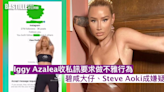 Iggy Azalea收私訊要求做不雅行為 碧咸大仔、Steve Aoki成嫌疑 | 娛圈事
