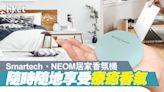 【家電情報】Smartech、NEOM居家香氛機 隨時隨地享受療癒香氣 - 香港經濟日報 - 地產站 - 家居生活 - 家居情報