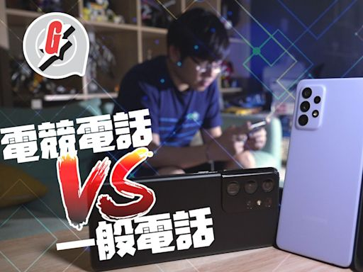 電話打機|《入樽》高手實試電競級ROG Phone 5 Air Trigger屈機 平民揀Samsung A52平、輕、穩夠玩 | 蘋果日報