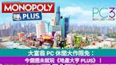大富翁 PC 休閒大作限免:《地產大亨 PLUS》週未免費玩!