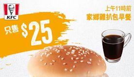 【KFC】全日適用著數優惠券(即日起至06/06)
