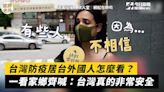 影/台灣防疫居台外國人怎麼看?他們齊喊:非常安全 | Foreigners thankful of living in Taiwan amid pandemic | The China Post, Taiwan