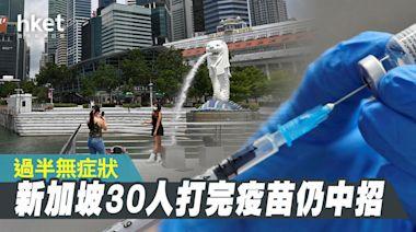 【旅遊氣泡】新加坡30人打完疫苗仍中招 過半無症狀 - 香港經濟日報 - 即時新聞頻道 - 國際形勢 - 環球社會熱點