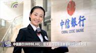 中信銀行(00998.HK):恒大(03333.HK)全口徑授信餘額較2018年大減