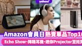 Amazon Prime Day 亞馬遜會員日優惠熱賣單品排行榜!Echo Dot智能喇叭、迷你Projector至抵買
