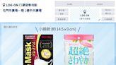 【LOG-ON】屯門市廣場店限定 日本成人口罩限量供應(13/05起至售完止)