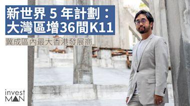 鄭志剛爭做大灣區一哥 5年內再多開36間K11 「會與香港共同成長」 | 蘋果日報