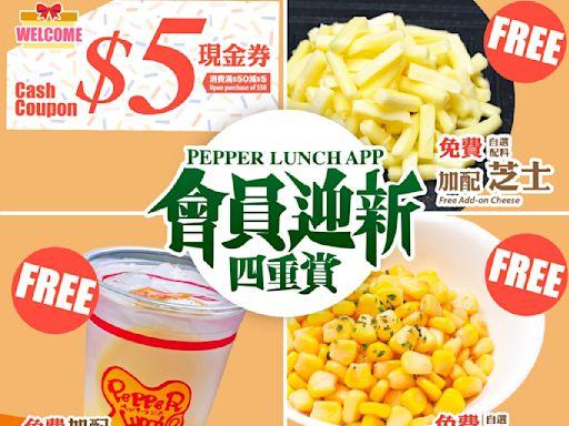 【Pepper Lunch】登記成為會員 送近$30迎新禮遇(即日起至優惠結束)
