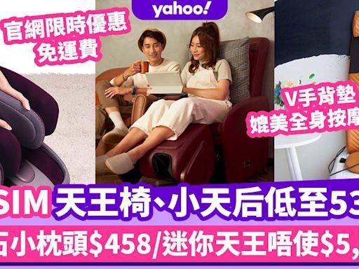 OSIM官網限時優惠!天王椅、小天后低至53折 $458激抵價熱石小枕頭/$4,580入手迷你天王按摩椅