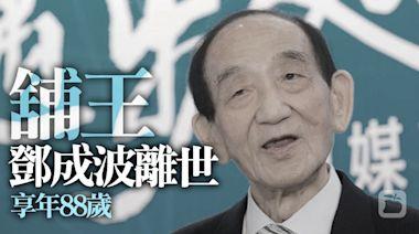 鄧成波辭世享年88歲 舖王近年屢傳財困 狂沽物業套現 | 蘋果日報