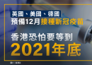 英國、美國、德國預備12月接種新冠疫苗|香港至快要等到2021年底