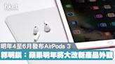 【蘋果動向】AirPods銷量低於預期 料AirPods 3將推遲發布 - 香港經濟日報 - 即時新聞頻道 - 科技