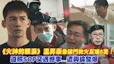 《火神的眼淚》溫昇豪急破門救火反賠8萬! 遵照SOP又遇憾事⋯遭輿論酸爆