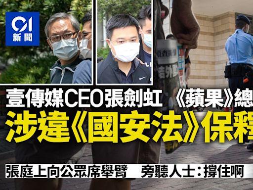 壹傳媒案|張劍虹羅偉光願辭職未獲保釋 陳沛敏指蘋果會繼續出版